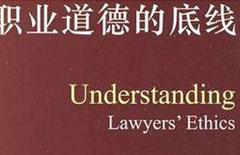 《律师职业道德的底线》
