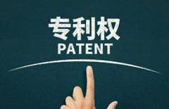 """德恒举办""""中国企业在美国的专利战略及保护""""讲座"""