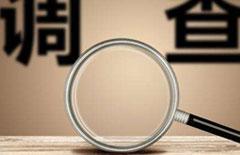 德恒证据学论坛第七十七讲:经济犯罪案件的调查取证