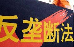 反垄断法论坛2012-02期